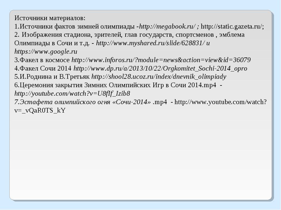 Источники материалов: Источники фактов зимней олимпиады -http://megabook.ru/...