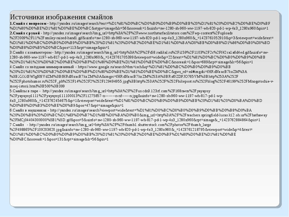 Источники изображения смайлов Смайл с вопросом - http://yandex.ru/images/sear...