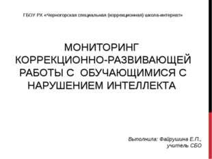 ГБОУ РХ «Черногорская специальная (коррекционная) школа-интернат» МОНИТОРИНГ