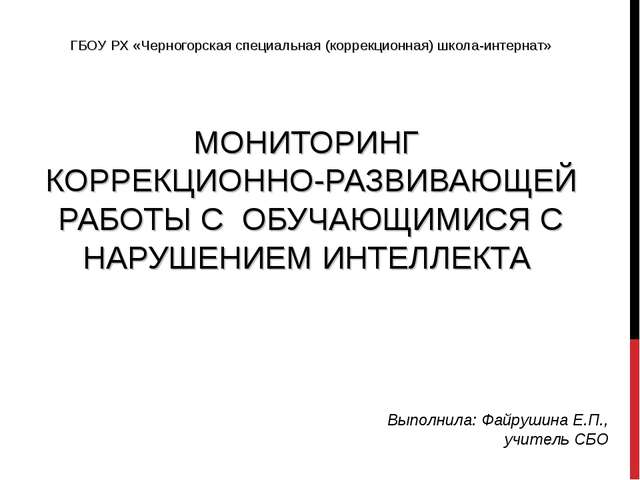 ГБОУ РХ «Черногорская специальная (коррекционная) школа-интернат» МОНИТОРИНГ...