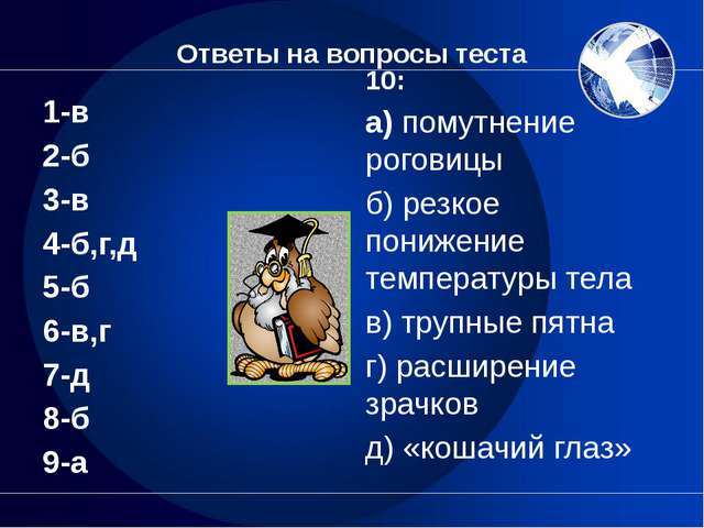 Ответы на вопросы теста 1-в 2-б 3-в 4-б,г,д 5-б 6-в,г 7-д 8-б 9-а 10: а) пому...