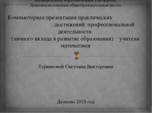 Муниципальное образовательное учреждение Деяновская основная общеобразовател