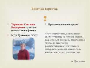 Визитная карточка Терникова Светлана Викторовна – учитель математики и физик