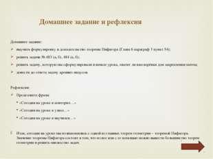 Давыдов В.В. Теория развивающего обучения. М.: Интор, 1996. Далингер В.А. Сис