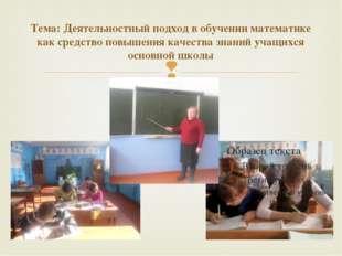 Тема: Деятельностный подход в обучении математике как средство повышения каче
