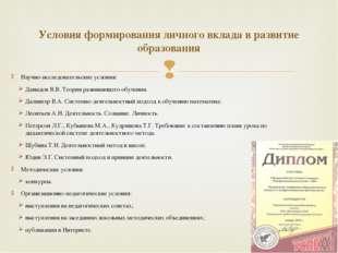 Научно-исследовательские условия: Давыдов В.В. Теория развивающего обучения.
