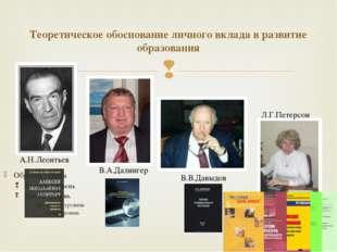 Теоретическое обоснование личного вклада в развитие образования А.Н.Леонтьев