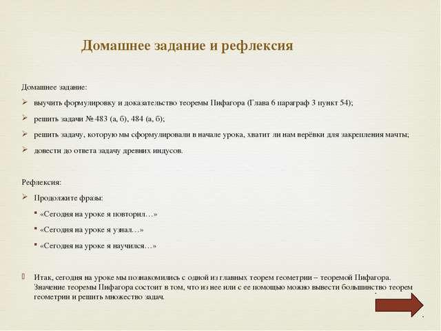 Давыдов В.В. Теория развивающего обучения. М.: Интор, 1996. Далингер В.А. Сис...