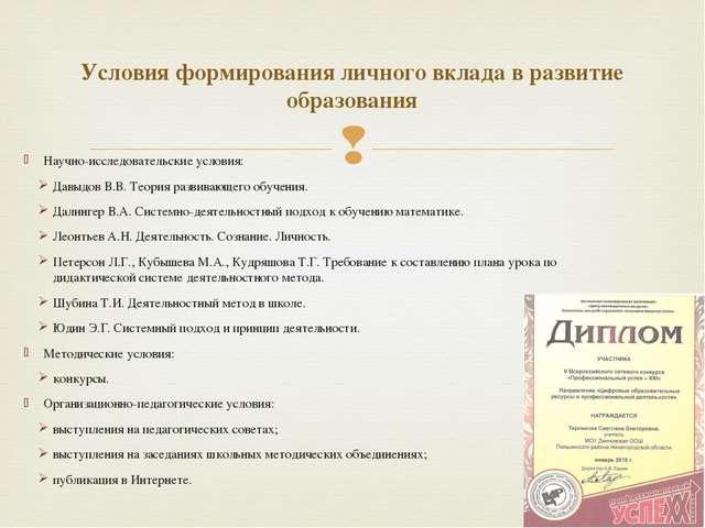 Научно-исследовательские условия: Давыдов В.В. Теория развивающего обучения....