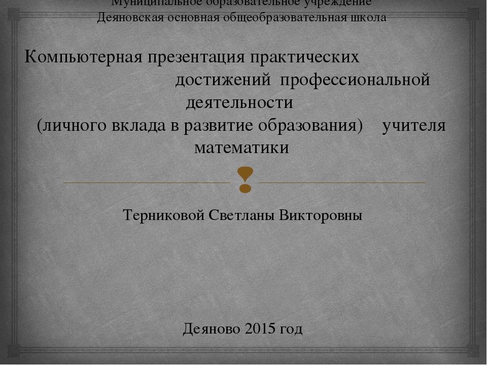 Муниципальное образовательное учреждение Деяновская основная общеобразовател...