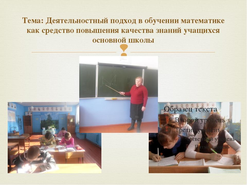 Тема: Деятельностный подход в обучении математике как средство повышения каче...
