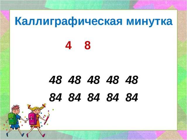 Каллиграфическая минутка 4 8 48 48 48 48 48 84 84 84 84 84