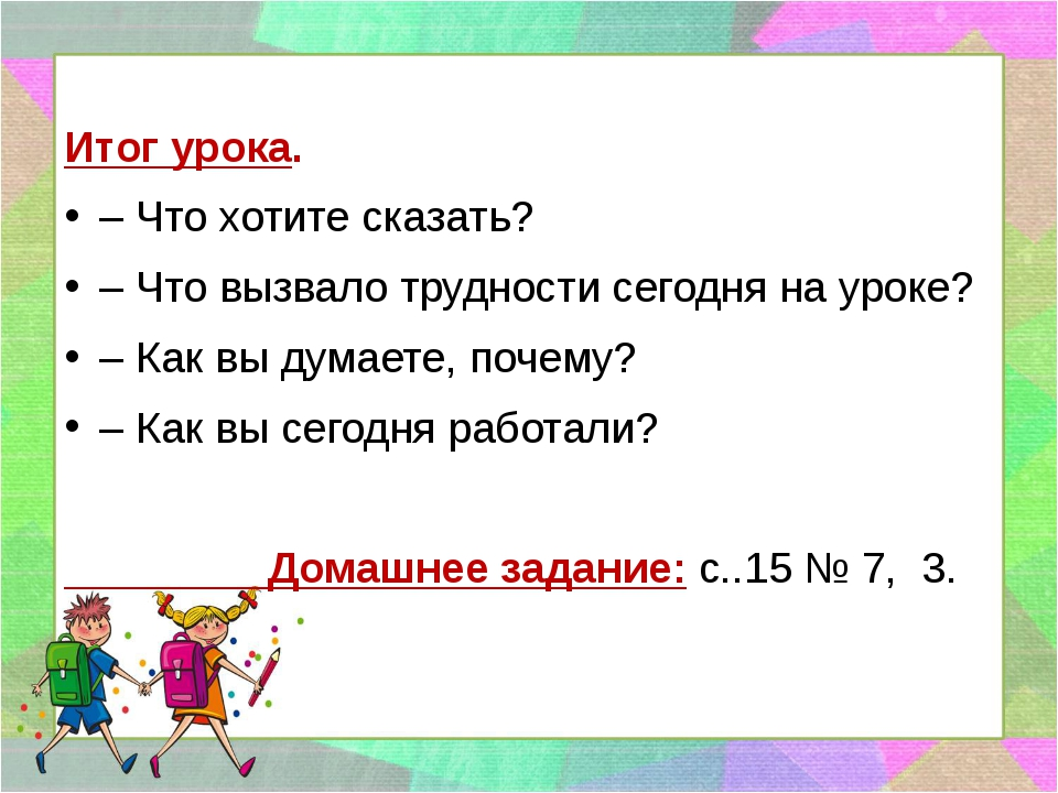 Итог урока. – Что хотите сказать? – Что вызвало трудности сегодня на уроке?...