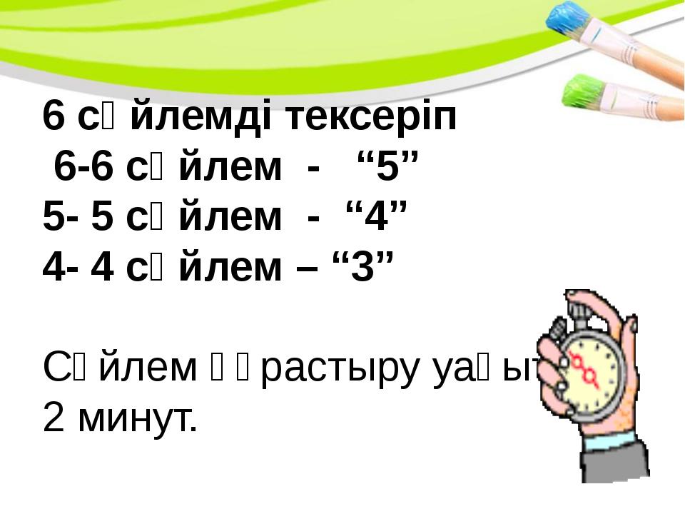"""6 сөйлемді тексеріп 6-6 сөйлем - """"5"""" 5- 5 сөйлем - """"4"""" 4- 4 сөйлем – """"3"""" Сөйл..."""