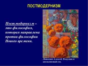 ПОСТМОДЕРНИЗМ Постмодернизм – это философия, которая направлена против филосо