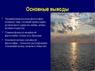 Основные выводы Традиционная русская философия понимает мир с позиций правосл