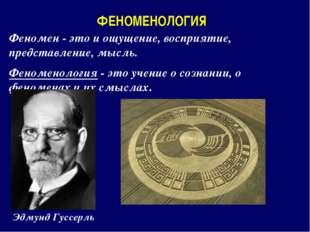 ФЕНОМЕНОЛОГИЯ Феномен - это и ощущение, восприятие, представление, мысль. Фен