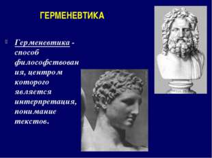 ГЕРМЕНЕВТИКА Герменевтика - способ философствования, центром которого являетс