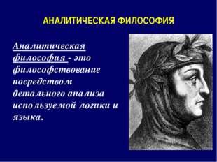 АНАЛИТИЧЕСКАЯ ФИЛОСОФИЯ Аналитическая философия - это философствование посред
