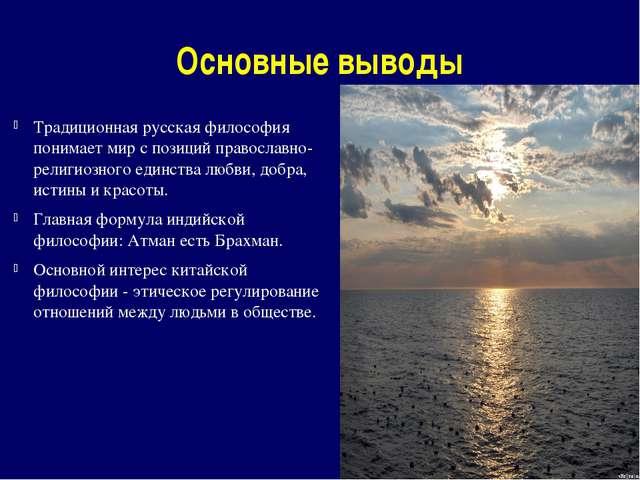 Основные выводы Традиционная русская философия понимает мир с позиций правосл...