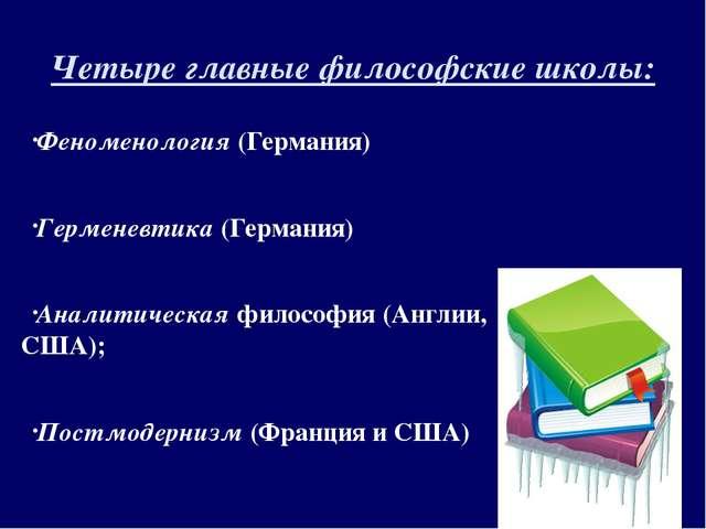 Четыре главные философские школы: Феноменология (Германия) Герменевтика (Герм...