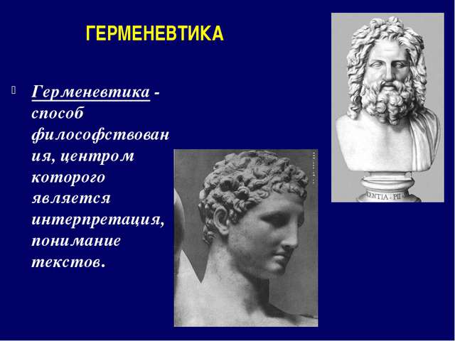 ГЕРМЕНЕВТИКА Герменевтика - способ философствования, центром которого являетс...