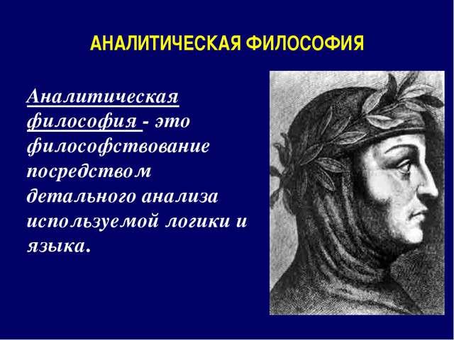 АНАЛИТИЧЕСКАЯ ФИЛОСОФИЯ Аналитическая философия - это философствование посред...