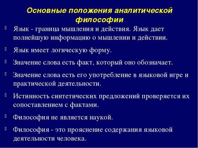 Основные положения аналитической философии Язык - граница мышления и действия...
