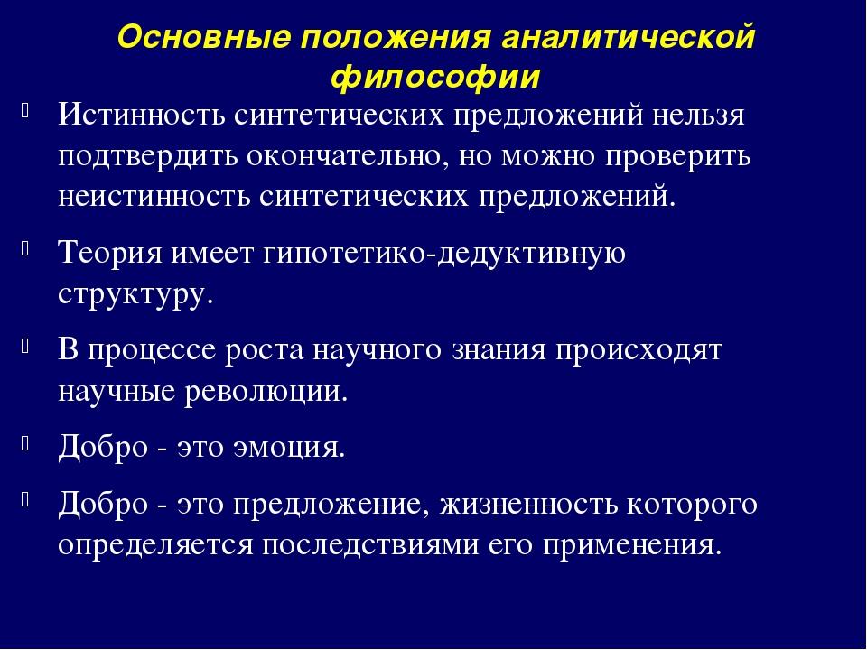 Основные положения аналитической философии Истинность синтетических предложен...