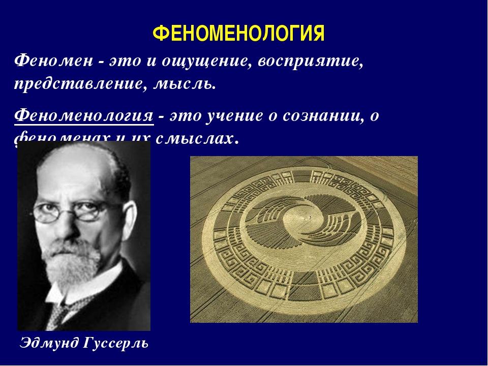 ФЕНОМЕНОЛОГИЯ Феномен - это и ощущение, восприятие, представление, мысль. Фен...