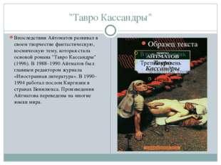 """""""Тавро Кассандры"""" Впоследствии Айтоматов развивал в своем творчестве фантасти"""