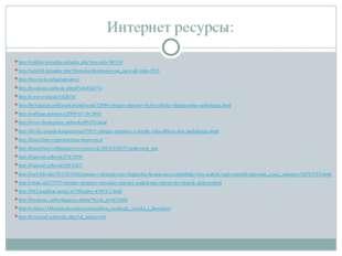 Интернет ресурсы: http://softlab-portable.ru/index.php?newsid=180110 http://s
