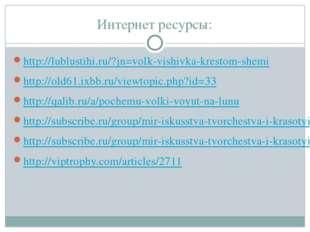 Интернет ресурсы: http://lublustihi.ru/?jn=volk-vishivka-krestom-shemi http:/