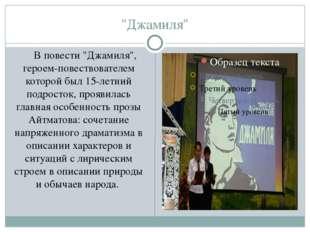 """""""Джамиля"""" В повести """"Джамиля"""", героем-повествователем которой был 15-летний п"""