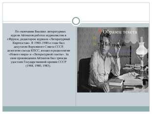 По окончании Высших литературных курсов Айтматов работал журналистом в г.Фру