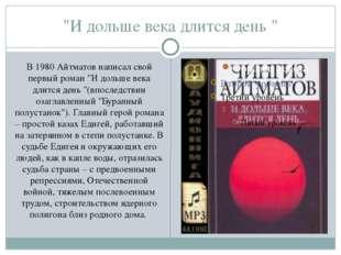 """""""И дольше века длится день """" В 1980 Айтматов написал свой первый роман """"И дол"""