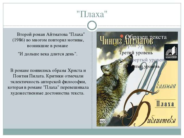 """""""Плаха"""" Второй роман Айтматова """"Плаха"""" (1986) во многом повторял мотивы, возн..."""