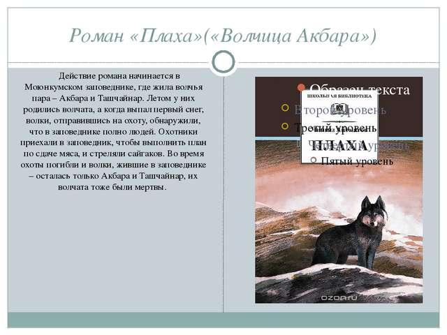 Роман «Плаха»(«Волчица Акбара») Действие романа начинается в Моюнкумском запо...
