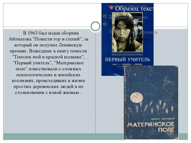 """В 1963 был издан сборник Айтматова """"Повести гор и степей"""", за который он пол..."""