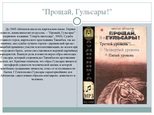 """""""Прощай, Гульсары!"""" До 1965 Айтматов писал на киргизском языке. Первая повест..."""