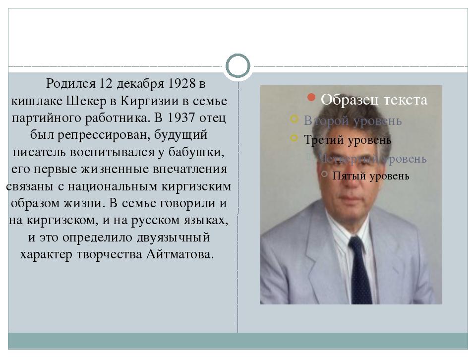 Родился 12 декабря 1928 в кишлаке Шекер в Киргизии в семье партийного работн...