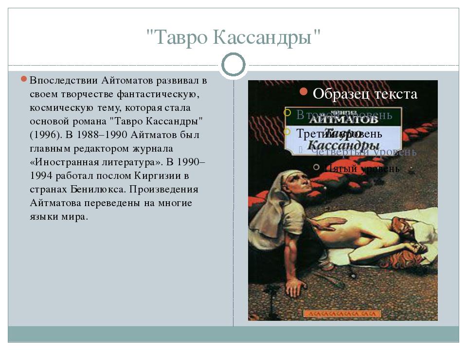 """""""Тавро Кассандры"""" Впоследствии Айтоматов развивал в своем творчестве фантасти..."""