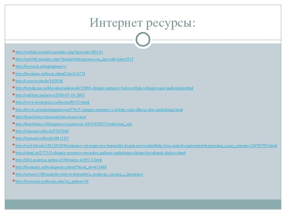 Интернет ресурсы: http://softlab-portable.ru/index.php?newsid=180110 http://s...