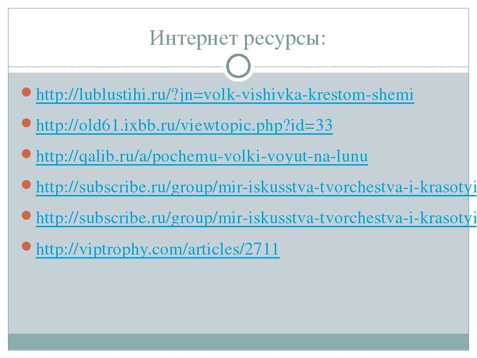 Интернет ресурсы: http://lublustihi.ru/?jn=volk-vishivka-krestom-shemi http:/...