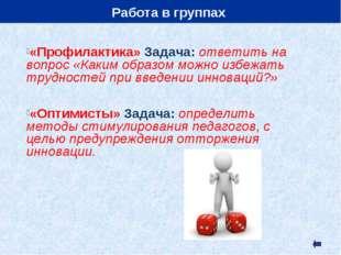 * Работа в группах «Профилактика» Задача: ответить на вопрос «Каким образом м