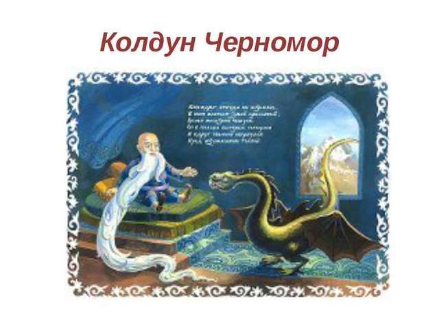 Колдун Черномор