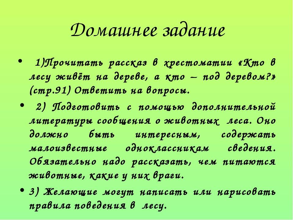 Домашнее задание 1)Прочитать рассказ в хрестоматии «Кто в лесу живёт на дерев...