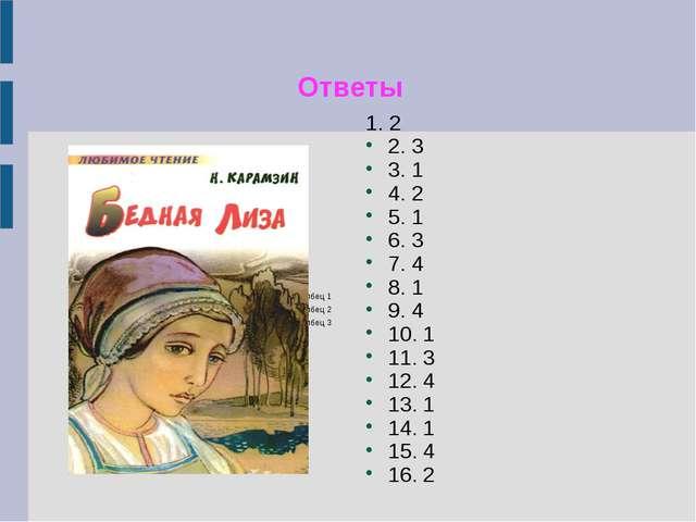 Ответы 1. 2 2. 3 3. 1 4. 2 5. 1 6. 3 7. 4 8. 1 9. 4 10. 1 11. 3 12. 4 13. 1 1...