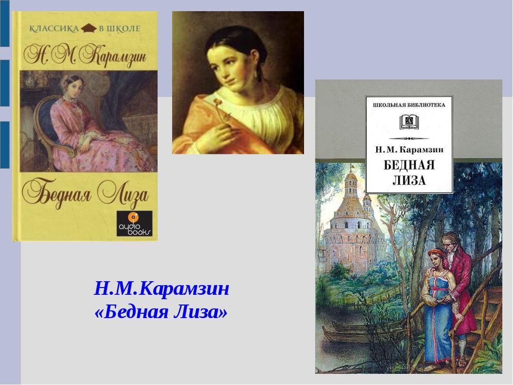 ТЕСТ Н.М.Карамзин «Бедная Лиза»