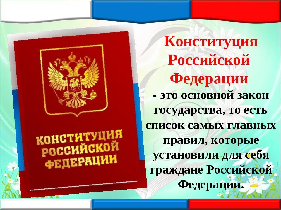 Конституция Российской Федерации - это основной закон государства, то есть сп...